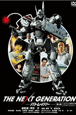 [DVD] THE NEXT GENERATION パトレイバー/第4章