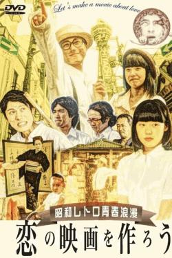 [DVD] 恋の映画を作ろう