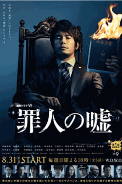 [DVD] 罪人の嘘