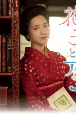 [DVD] 花子とアン 後編