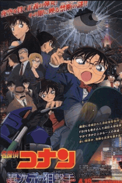 [DVD] 劇場版 名探偵コナン 異次元の狙撃手