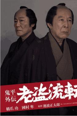 [DVD] 鬼平外伝 老盗流転