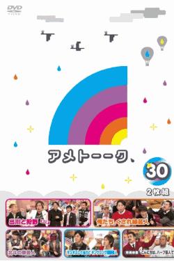 [DVD] アメトーーク!DVD30