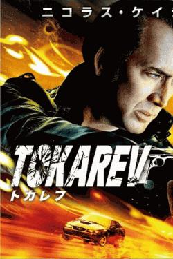 [DVD] トカレフ