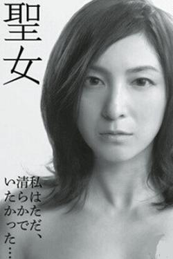 [DVD] 聖女