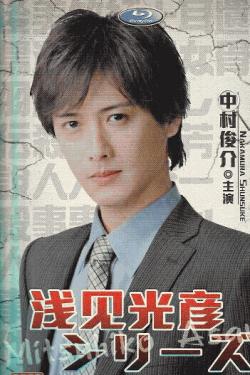 [DVD] 浅見光彦シリーズ SP劇