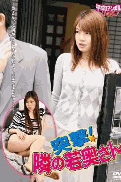 [DVD] 突撃! 隣の若奥さん