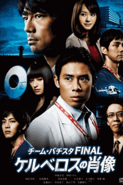[DVD] チーム・バチスタFINAL ケルベロスの肖像