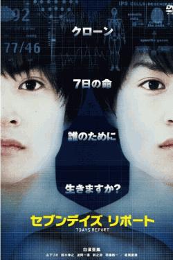 [DVD] セブンデイズ リポート
