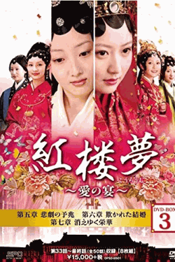 [DVD] 紅楼夢~愛の宴~ DVD-BOX 3