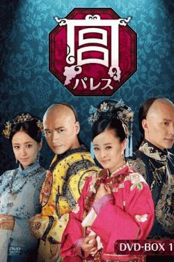 [DVD] 宮 パレス DVD-BOX 1