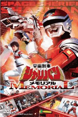 [DVD] 宇宙刑事シャリバンメモリアル
