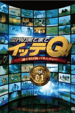 [DVD] 世界の果てまでイッテQ! Vol.1-Vol.3