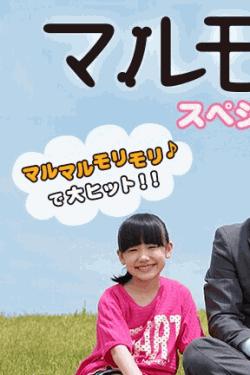 [DVD] マルモのおきてスペシャル2014