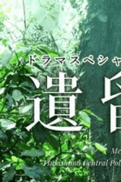 [DVD] 遺留捜査スペシャル2014