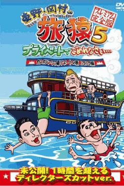 [DVD] 東野・岡村の旅猿5 プライベートでごめんなさい・・・カンボジア・穴場リゾートの旅 ハラハラ編