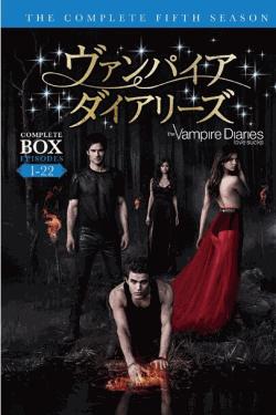 [DVD] ヴァンパイア・ダイアリーズ DVD-BOX シーズン 5