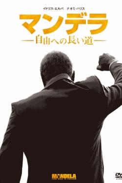 [DVD] マンデラ 自由への長い道