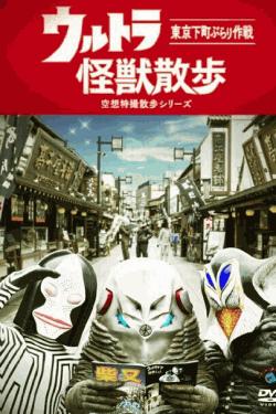 [DVD] ウルトラ怪獣散歩
