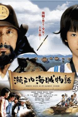 [DVD] 瀬戸内海賊物語
