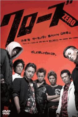 [DVD] クローズZERO