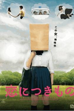 [DVD] 恋につきもの