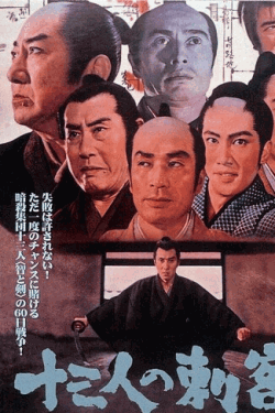 [Blu-ray] 十三人の刺客