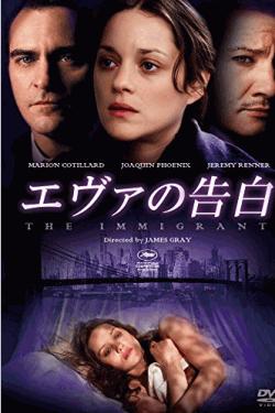 [DVD] エヴァの告白