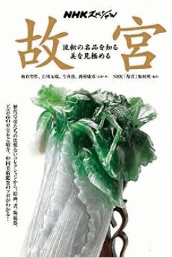 [DVD] NHKスペシャル 故宮―流転の名品を知る 美を見極める