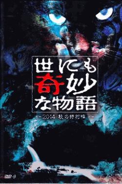 [DVD] 世にも奇妙な物語 2014 秋の特別編
