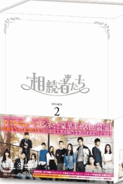 [DVD] 相続者たち DVD-BOX 2
