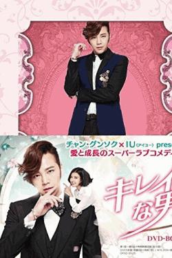 [DVD] キレイな男 DVD-BOX 1+2
