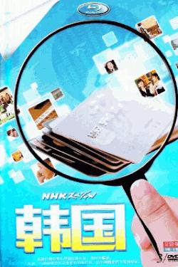 [DVD] NHK スペシャル 韓国