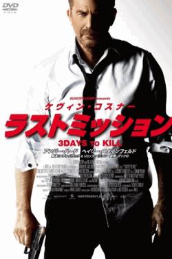 [DVD] ラストミッション