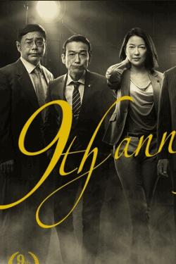 [DVD] 警視庁捜査一課9係 2014 SP