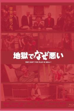 [Blu-ray] 地獄でなぜ悪い