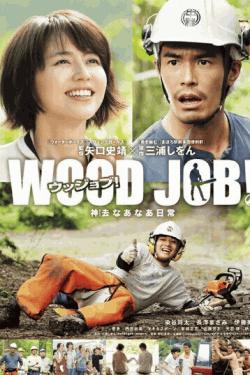 [DVD] WOOD JOB! ~神去なあなあ日常~