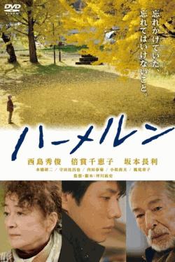 [DVD] ハーメルン