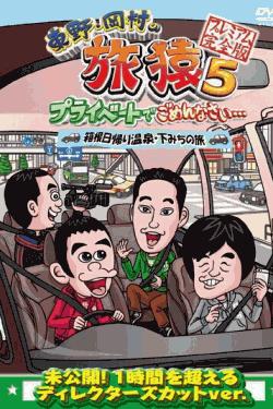 [DVD] 東野・岡村の旅猿5 プライベートでごめんなさい・・・箱根日帰り温泉・下みちの旅