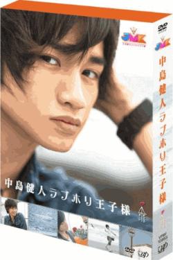 [DVD] JMK中島健人ラブホリ王子様