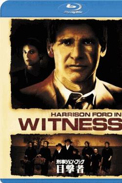 [Blu-ray] 刑事ジョン・ブック 目撃者