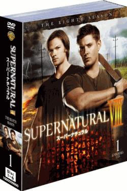 [DVD] スーパーナチュラル DVD-BOX シーズン8