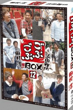 [DVD] ごぶごぶBOX12