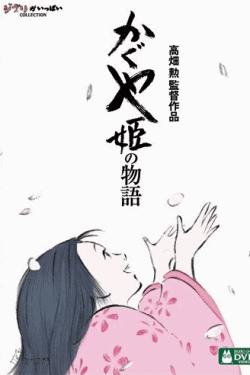 [DVD] かぐや姫の物語