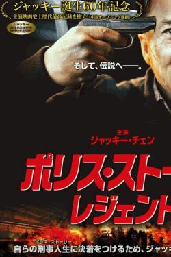 [DVD] ポリス・ストーリー/レジェンド
