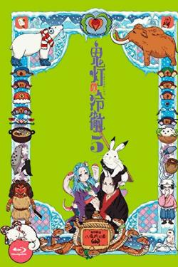 [Blu-ray] 鬼灯の冷徹 第5巻