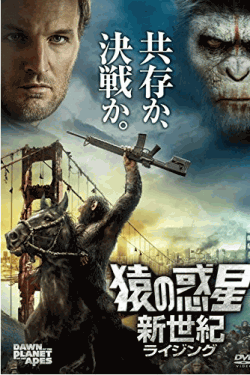 [DVD] 猿の惑星:新世紀(ライジング)