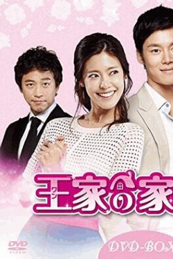 [DVD] 王(ワン)家の家族たち DVD-BOX