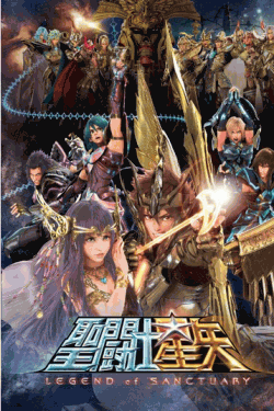 [DVD] 聖闘士星矢 LEGEND of SANCTUARY