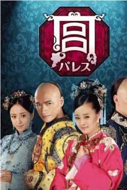 [DVD] 宮 パレス DVD-BOX 3